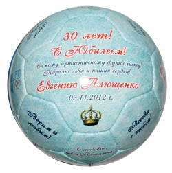 Мяч на заказ для Евгения Плющенко