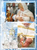 Открытка Крещение