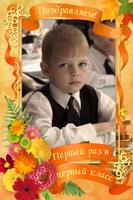 открытка 32 Первый раз в первый класс