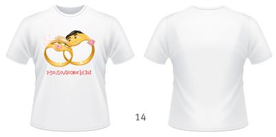 Описание: ФУТБОЛКИ ЛОГОТИП, свадебные футболки. Автор: Фома